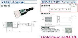【スペアノズル SN-116BR】GA-REW ガリューブラシ付クリーニングガン S(G)B-300-35用スペアノズルスペアコーンとの組み合わせだけではノズルユニットとはなりません。