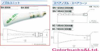 GA-REW glue エアーショックガン standard type スペアコーン and スペアノズル set of mounting nipple