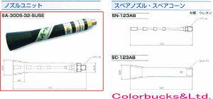 【ノズルユニット SA-300S-32-SUSE】GA-REW ガリューエアーブラスターガン【ガン無しタイプ】スペアコーン・スペアノズル・取付ニップルのセット