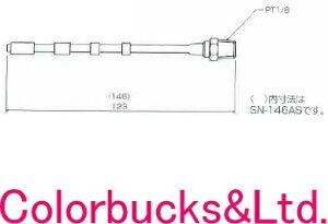 【スペアノズル SN-146AS】GA-REW ガリューエアーショックガン S(G)A-300用スペアノズルスペアコーンとの組み合わせだけではノズルユニットとはなりません。