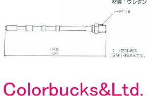 【スペアノズル SN-123AS】GA-REW ガリューエアーショックガン S(G)A-300S用スペアノズルスペアコーンとの組み合わせだけではノズルユニットとはなりません。