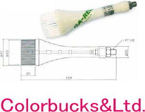 GA-REW ガリュー一般洗浄用ブラシ付クリーニングガン【ガン無しタイプ】ノズルユニット SB-300Bスペアコーン・スペアノズル・取付ニップルのセット