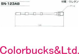 【スペアノズル SN-123AB】GA-REW ガリューエアーブラスターガン S(G)A-300S-32-SUSE用スペアノズルスペアコーンとの組み合わせだけではノズルユニットとはなりません。