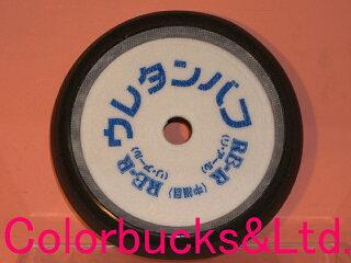 ロックウレタンバフRE-R(リアール)中細目(ブラック)業務用1パット売り(パッドベース:145パイ用)