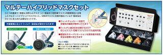 【重松】【シゲマツ】【マルテーハイブリッドマスクセット】5色セット防じん・防毒マスク【TW01SC】(Mサイズ)直結式小型防毒マスク型式検定番号TW01SC:TN508TW01SCX:TM651TW01SCT2:TM652