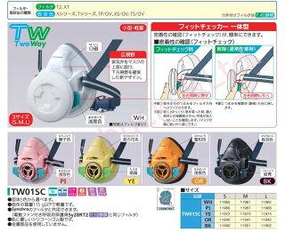 【重松】【シゲマツ】【マルテーハイブリッドマスクセット】面体5色と吸収缶、フィルターのセット防じん・防毒マスク【TW01SC】(Mサイズ)直結式小型防毒マスク型式検定番号TW01SC:TN508TW01SCX:TM651TW01SCT2:TM652