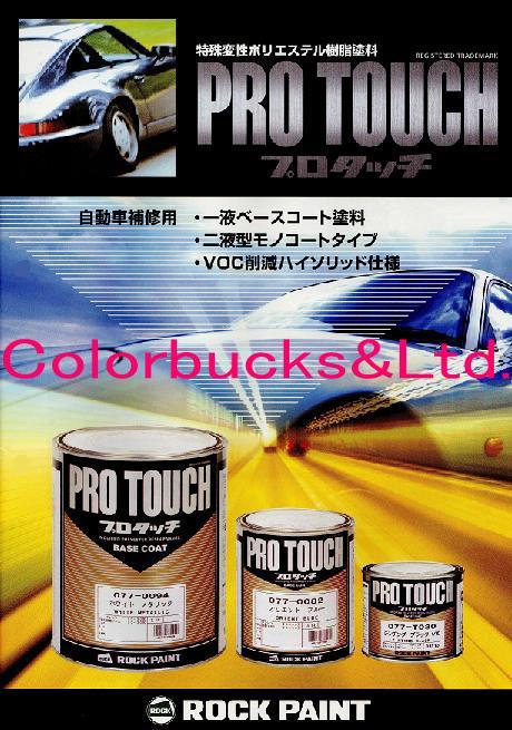 ロックペイントPro Touch プロタッチ 3.6kgスターメタリックコース自動車補修用・車両用塗料1液特殊変性ポリエステル樹脂塗料 1液ベースコート塗料 3.6kg缶