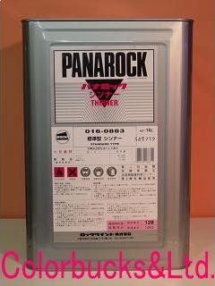 ロックペイント車両用パナロックシンナー16L(マルチトップクリアー用)ロックパナロック・マルチトップクリアー・ミラクルプラサフ・1Kマルチプラサフにも使用できます