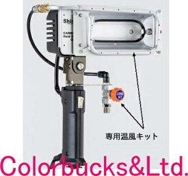 【CH-600+】【温風式カーボンハンディヒーター】shinyu 進勇商事【ハンディタイプ小型赤外線塗装乾燥機】ハンディタイプ赤外線塗装乾燥機AC100V使用可能でハンディタイプ、様々な目的に使用できます本体と温風キットのセットです。