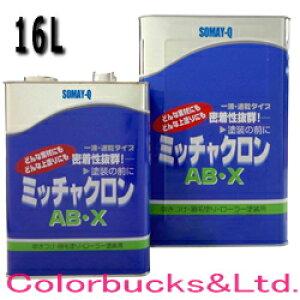 【送料無料】ミッチャクロン 【AB-X】 【16L】 建築用プライマー 染めQテクノロジィ(テロソン)