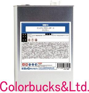 【ミッチャクロン EP-X】【3.7L】【クリアー色】常温乾燥・焼付け対応型プライマー密着プライマー染めQテクノロジィ(旧テロソン)熱硬化後、硬く弾力性のある塗膜を形成常温乾燥でも使用