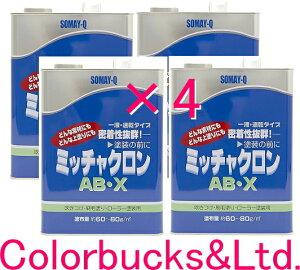ミッチャクロンAB-X 【3.7L×4缶】箱売 建築用プライマー 染めQテクノロジィ(テロソン)