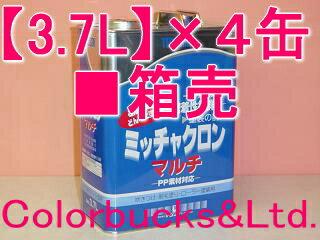 【送料無料】ミッチャクロンマルチ【3.7L×4缶】箱売密着プライマー 3700ml染めQテクノロジィ(旧テロソン)染めQテクノロジー