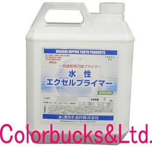 東日本塗料【水性エクセルプライマー】【4kg】素地を選ばないオールラウンドなプライマー1液水性タイプ高性能プラスチック、磁器タイル面等への密着が可能唯一外部使用可能。危険物表示