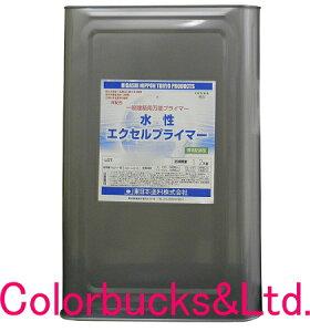 東日本塗料【水性エクセルプライマー】【12kg】素地を選ばないオールラウンドなプライマー1液水性タイプ高性能プラスチック、磁器タイル面等への密着が可能唯一外部使用可能。危険物表