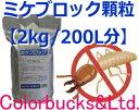 【ミケブロック】【2kg/200L分】無臭【送料無料】羽アリ、シロアリ駆除剤ミケブロック土壌用100倍希釈2kg(66.4平方m分…