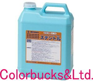 【ステントル】【4L/4000ml】【ミヤキ MIYAKI】オイルステイン系塗料の強力剥離剤塗布後軽く擦るだけでオイルステイン等の塗膜を剥離液状タイプで作業性良好
