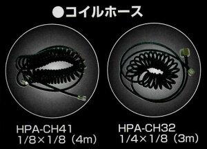 ANEST iwataアネスト岩田HPA-CH411/8×1/8(4m)エアーブラシ用コイルホース(エアーホース/エアホース)MEDEA アネスト岩田キャンベル CAMPBELL