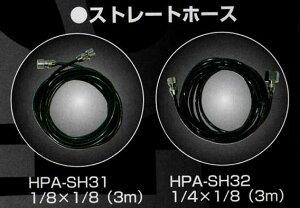 【HPA-SH32】ANEST iwataアネスト岩田HPA-SH321/4×1/8(3m)エアーブラシ用ストレートホース(エアーホース/エアホース)MEDEA アネスト岩田キャンベル CAMPBELL