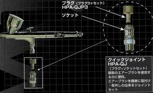 ANEST iwataアネスト岩田 エアーブラシ用HPA-QJP3クイックジョイント用プラグ(1/8)3個セットMEDEA アネスト岩田キャンベル CAMPBELL