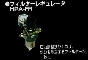 【HPA-FR】ANEST iwataアネスト岩田HPA-FRフィルターレギュレーターエアーブラシ用入口1/4オス・出口1/8オスMEDEA アネスト岩田キャンベル CAMPBELL