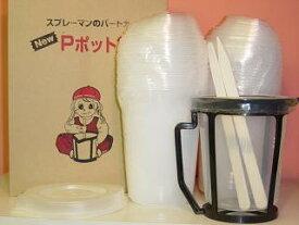 Pポット 2L(調色セット)使い捨て容器70枚入り塗料攪拌容器ヨトリヤマ 調色セット同等品