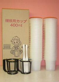補修用カップ 400ml(調色セット400cc)使い捨て容器200枚入り塗料攪拌容器ヨトリヤマ 補修用カップ・同等品