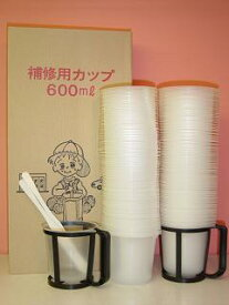 補修用カップ 600ml(調色セット600cc)使い捨て容器180枚入り塗料攪拌容器ヨトリヤマ 補修用カップ・同等品