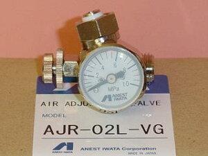 【AJR-02L-VG】 ANEST iwataアネスト岩田 AJR-02L-VGロータリー式 手元圧力計フリーアングル・メーター付きエアーバルブゲージ付き手元エア調整バルブ・レギュレーター0.0〜1.0MPa表示アネスト岩