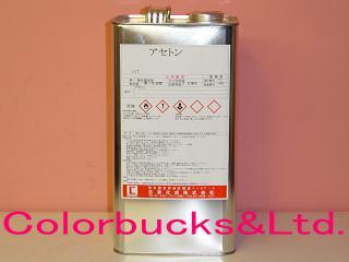 日東化成 ピュア アセトン 【3.6L】純アセトン不飽和ポリエステル樹脂などの洗浄用に。