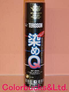テロソンTEROSON染めQエアゾール264ml全30色塗布面積(参考):約1平米/缶塗るのでは無く、染める?何でも染める驚異の新塗料!!