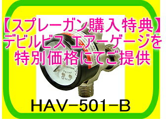 HAV-501-B【スプレーガン購入特典】【スプレーガンを購入したお客様のみ】デビルビス HAV-501B【特別価格】エアゲージ付き手元圧力計 0.0〜11kg/cm2 表示【※スプレーガン購入時に同時にご注文下さい】
