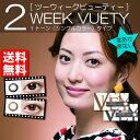 送料無料/カラコン【度あり/度なし】ツーウィークビューティー(1トーン)【1箱6枚】【2Week VUETY 】2週間使用/2ウィ…