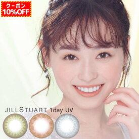 【10%OFFクーポン配布中!】カラコン JILL STUART 1day UV 2箱20枚(10枚入×2箱set)ジルスチュアート カラーコンタクトレンズ 14.2mm 度なし 度あり ワンデー ハーフ