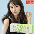 【度あり】【2箱セット60枚】エルコンワンデー【L-CON1DAY】コンタクトレンズ/無色/1日使用