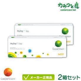 【送料無料】クーパービジョン マイデイ 2箱セット(MYDAY)両眼約1ヶ月分( クーパービジョン 1日使い捨て コンタクト / スマートシリコーン / cooper vision myday 1day / 高含水率 / UVカット )