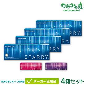 ボシュロム スターリー 30枚入り 4箱セット(カラコン/ワンデー/度あり/度なし/ボシュロム/スターリー/STARRY/)【送料無料】 14.0mm BC8.6 1day ブラウン/オリーブ/グレー