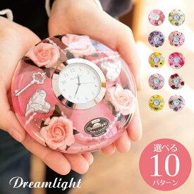 ドリームクロック ドリームライト セット(台付き) ドイツ製 置き時計 花時計 おしゃれ アートフラワー リビング インテリア ガラス クラシカル 可愛い お餞別 結婚祝い 引き出物 誕生日 母の日 プレゼント ギフト コロリス
