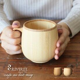 \今日はポイント5倍♪/RIVERET 竹製 カフェオレ マグ 日本製 リヴェレット cafe au lait mug ブランド マグカップ 高級 軽い ナチュラル おしゃれ お餞別 結婚祝い 誕生日 母の日 父の日 還暦 プレゼント ギフト 送料無料 コロリス