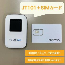 90日使える!Wifiルーター+プリペイドSIM(返却不要!)