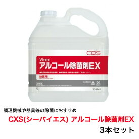 CXS(シーバイエス) アルコール除菌剤EX 5L 3本セット