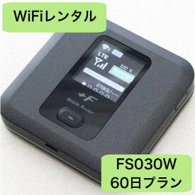 レンタルWiFi FS030W 60日(50GB)プラン