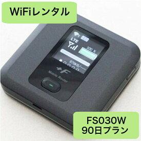 レンタルWiFi FS030W 90日(50GB)プラン
