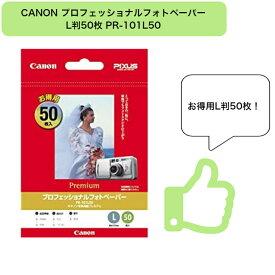 CANON プロフェッショナルフォトペーパーL判50枚 PR-101L50