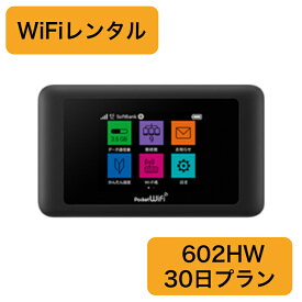 レンタルWiFi 602HW 30日プラン 100GB/30日