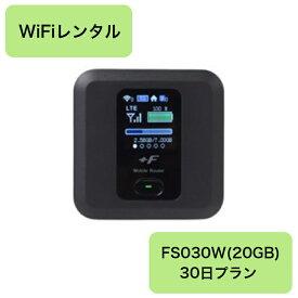 レンタルWiFi FS030W 30日(20GB)プラン