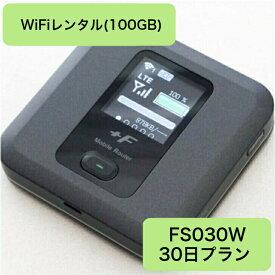 レンタルWiFi FS030W 30日(100GB)プラン返送料金不要