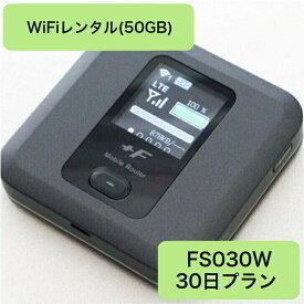 レンタルWiFi FS030W 30日(50GB)プラン返送料金不要