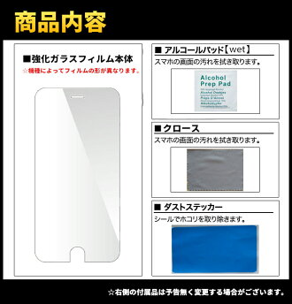 iPhoneXガラスフィルムiPhone8iPhone7iPhone6siPhone6iPhone5/5s/5C/SE保護フィルムXperiaZ5/SO-01H/SOV32XperiaZ3Compact/SO-02GXperiaZ3/SO-01G/SOL26HUAWEIhonor8強化ガラス保護フィルム硬度9H0.33mm
