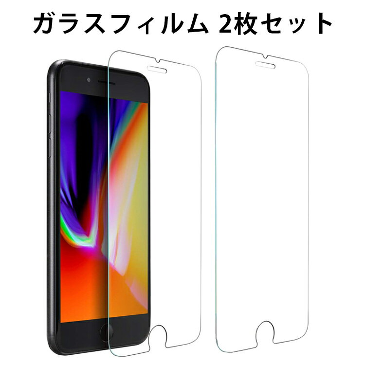 iPhone X XR XS MAX 8 7 6 6s Plus 5s SE 5 5c ガラスフィルム 保護フィルム 強化ガラスフィルム 強化ガラス フィルム iPhoneXR iPhoneXSMAX iPhoneXS iPhoneX iPhone8 iPhone7 iPhone6s iPhone6 iPhoneSE iPhone 5s【2枚組】